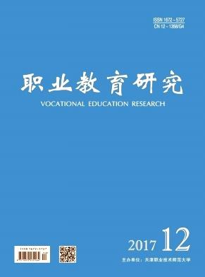《职业教育研究》月刊