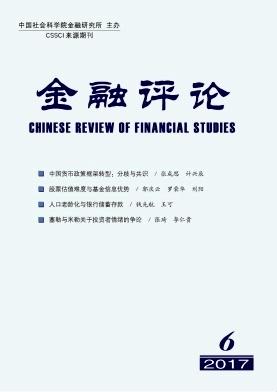 《金融评论》《中文核心期刊要目总览》来源期刊