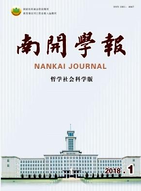 《南开学报(哲学社会科学版)》核心期刊 CSSCI