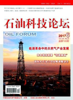 《石油科技论坛》双月刊