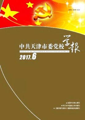 《中共天津市委党校学报》核心期刊