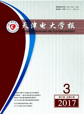 《天津电大学报》季刊