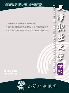 《高等职业教育(天津职业大学学报》双月刊
