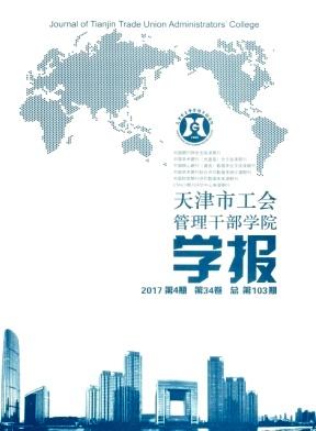 《天津市工会管理干部学院学报》季刊
