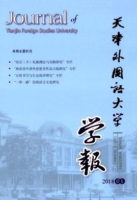 《天津外国语大学学报》