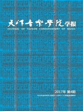 《天津音乐学院学报》季刊征稿