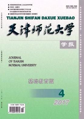 天津师范大学学报(基础教育版)