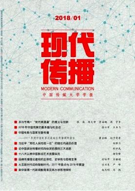 《现代传播(中国传媒大学学报)》核心期刊 CSSCI