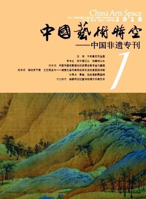 《中国艺术时空》文化部主管期刊