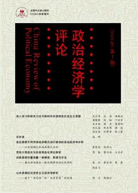 《政治经济学评论》核心期刊 CSSCI