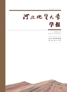 《河北地质大学学报》双月刊