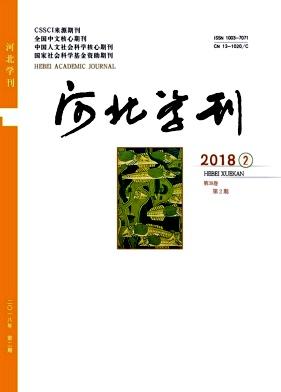 《河北学刊》核心期刊 CSSCI