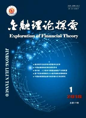 《金融教学与研究》双月刊征稿