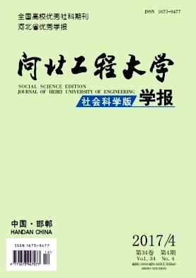 河北工程大学学报(社会科学版)