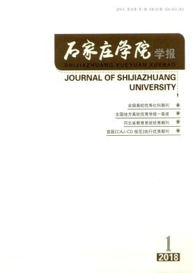 《石家庄学院学报》双月刊征稿