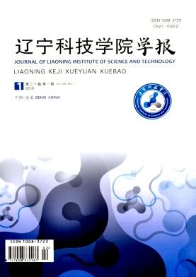 《辽宁科技学院学报》论文发表双月刊