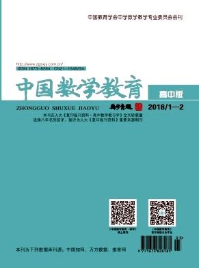 《中国数学教育》教育类期刊论文发表