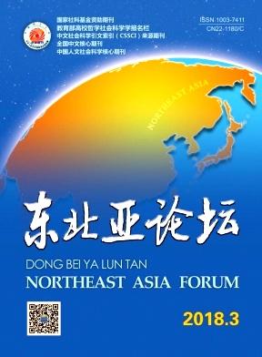 《东北亚论坛》核心期刊 CSSCI