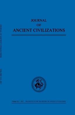《世界古典文明史杂志(英文版)》论文发表