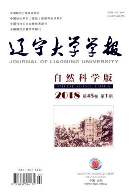 《辽宁大学学报》(自然科学版)季刊征稿