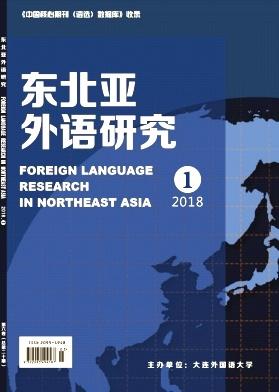 《东北亚外语研究》论文发表-季刊
