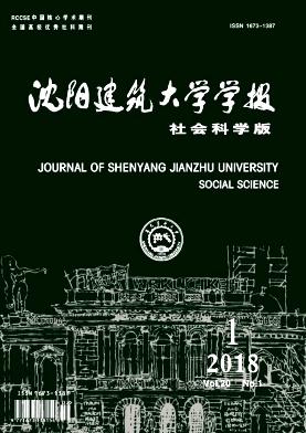 《沈阳建筑大学学报(社会科学版)》双月刊
