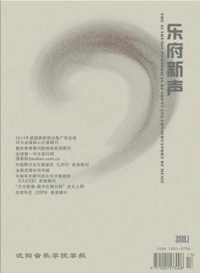 《乐府新声(沈阳音乐学院学报)》季刊征稿
