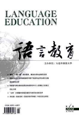 《语言教育》论文发表目录