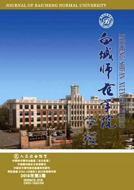 吉林省教育厅主管《白城师范学院学报》征稿