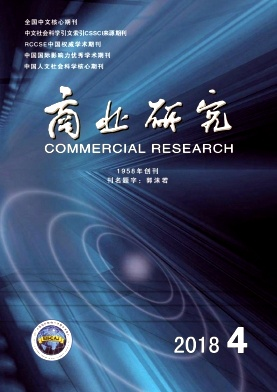 《商业研究》核心期刊 CSSCI