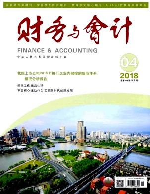 《财务与会计》核心期刊