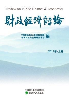 《财政经济评论》经济类期刊