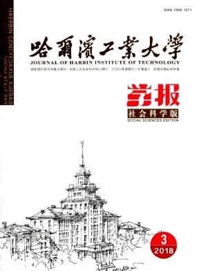 《哈尔滨工业大学学报(社会科学版)》哈尔滨工业大学主办的期刊