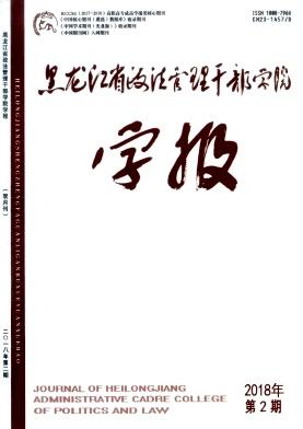 《黑龙江省政法管理干部学院学报》法学类学术刊物