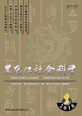 《黑龙江社会科学》中国人文社科核心期刊