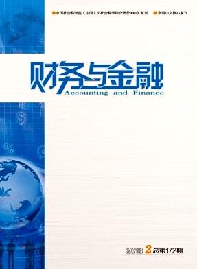 中文核心期刊《财务与金融》双月