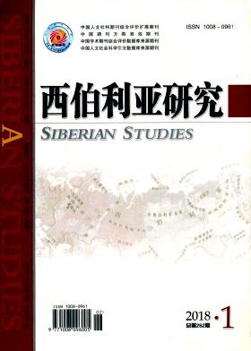 《西伯利亚研究》国家级学术理论刊物
