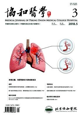 《协和医学杂志》学术性临床医学杂志