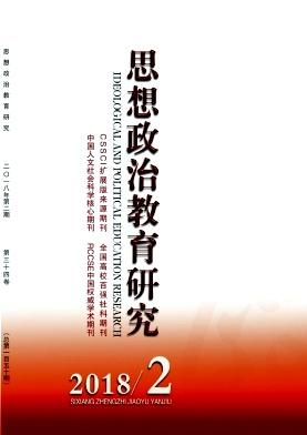 《思想政治教育研究》思想政治教育学术性期刊