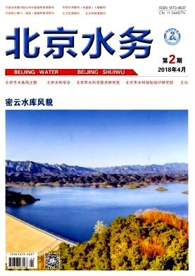《北京水务》双月刊征稿