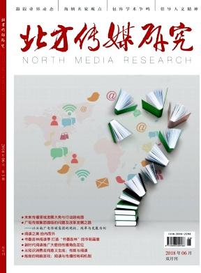 《北方传媒研究》双月刊征稿