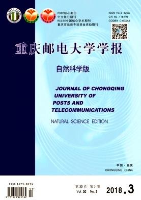《重庆邮电大学学报(自然科学版)》双月刊