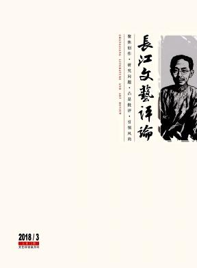 《长江文艺评论》双月征稿