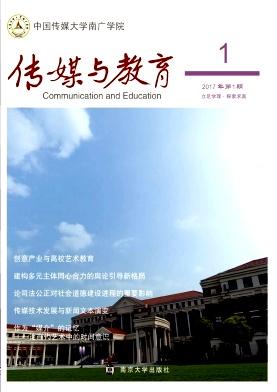 《传媒与教育》季刊