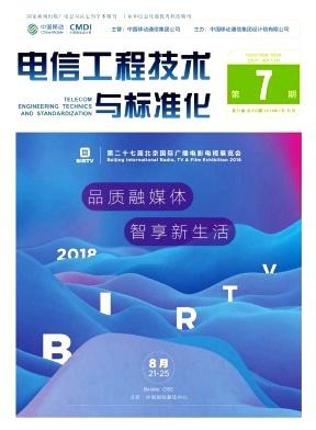 《电信工程技术与标准化》科技类月刊