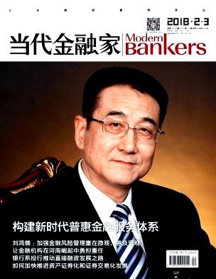 《当代金融研究》经济金融类学术期刊