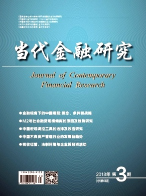 《当代金融研究》月刊征稿