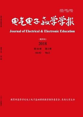 《电气电子教学学报》教学类学术期刊
