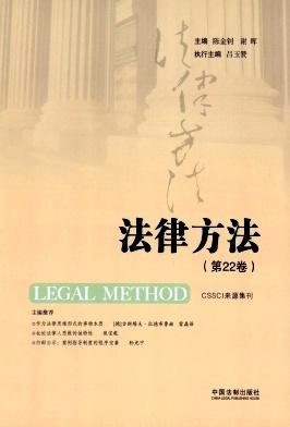 《法律方法》CSSCI 期刊