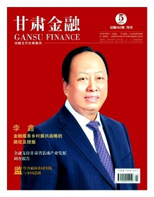 《甘肃金融》月刊